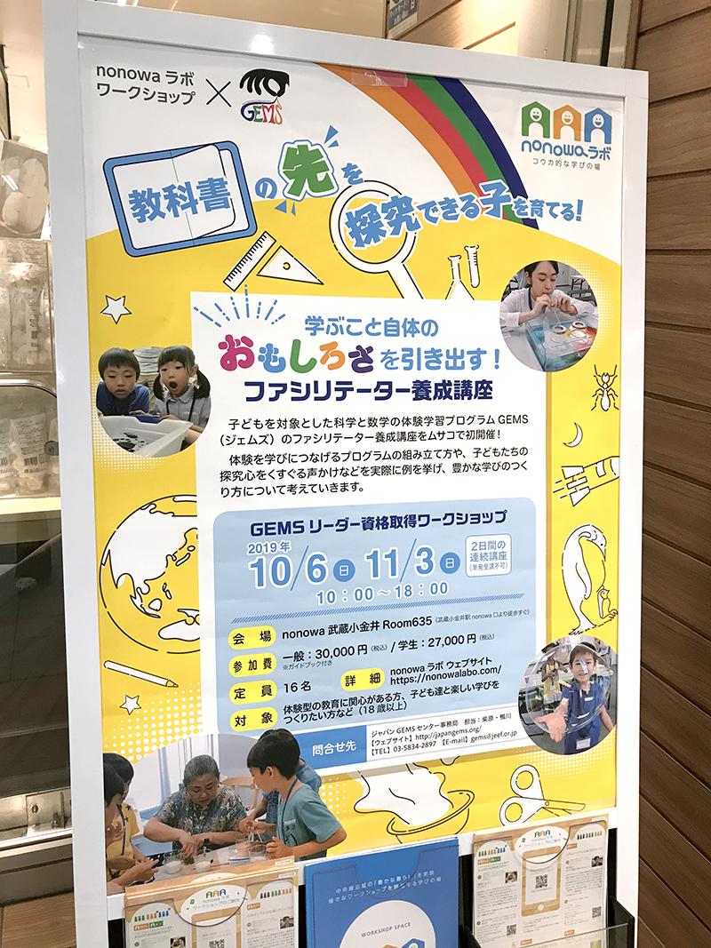 nonowaラボ武蔵小金井、GEMSファシリテーター養成講座ワークショップポスター