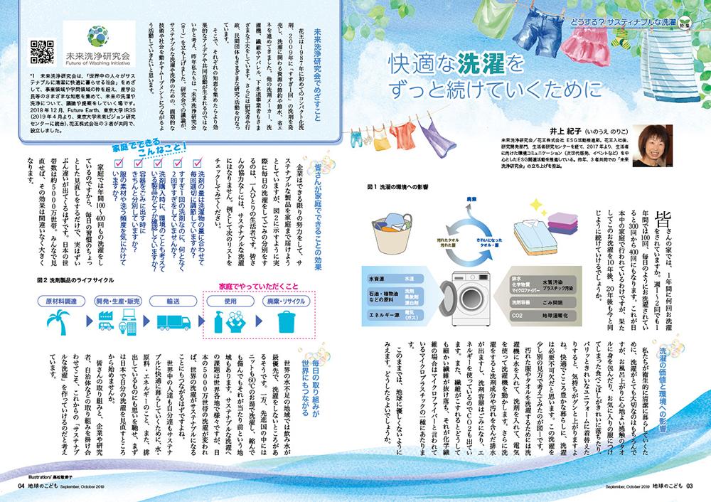 地球のこども2019年9月号特集 快適な洗濯を ずっと続けていくために 文:未来洗浄研究会